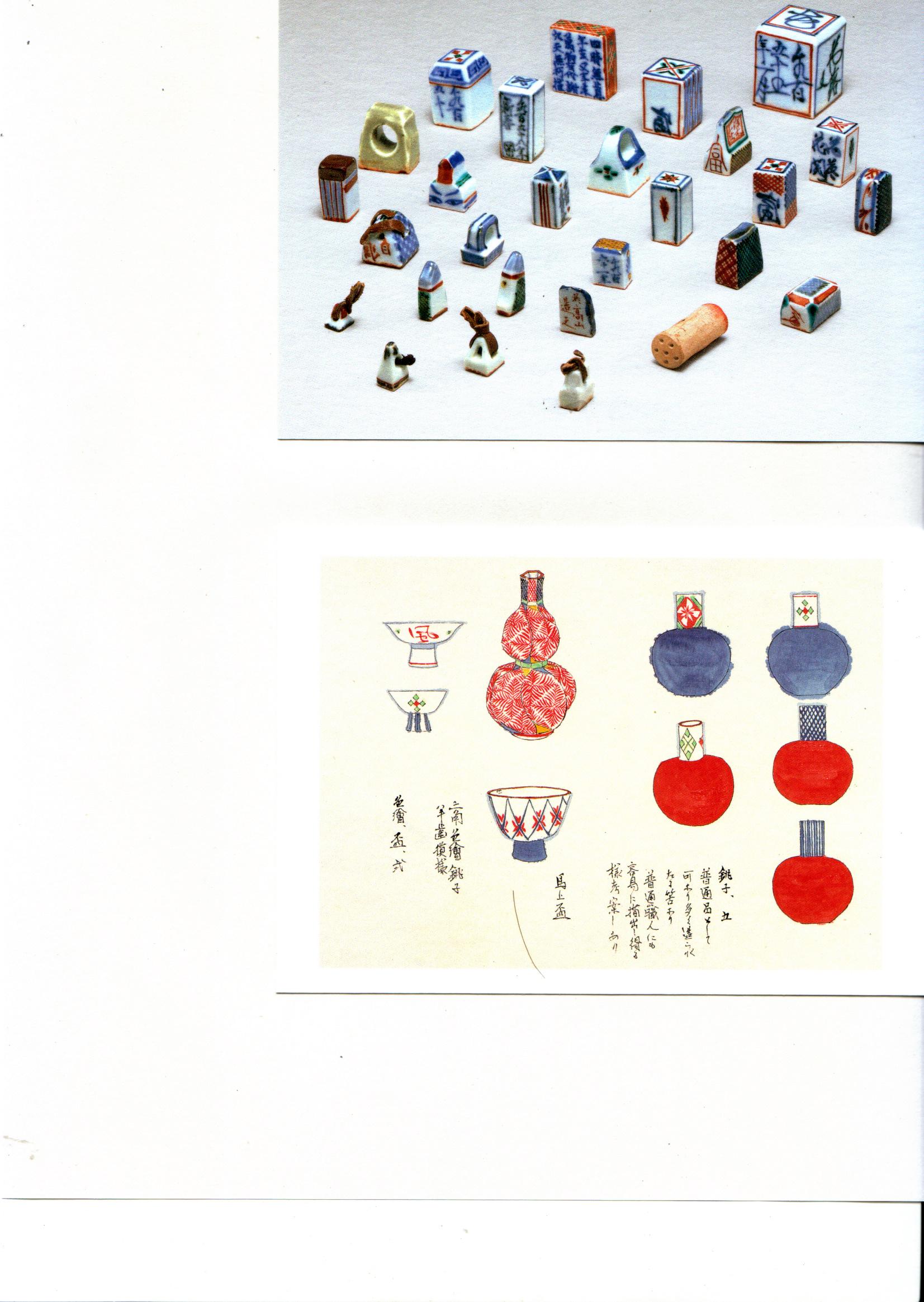 富本憲吉展の葉書、上:陶印、下:酒器の図案