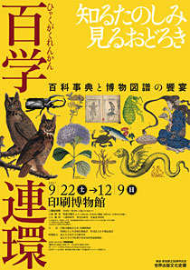 「百学連環」展ポスター