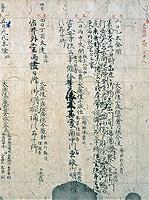 御堂関白記(藤原道長の日記)